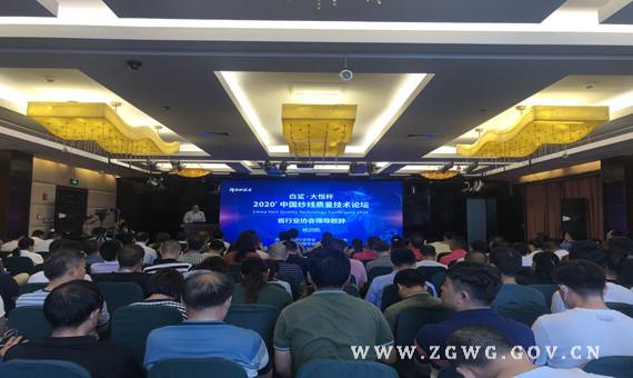 """2020""""中国纱线质量技术论坛""""在我市举办.jpg"""