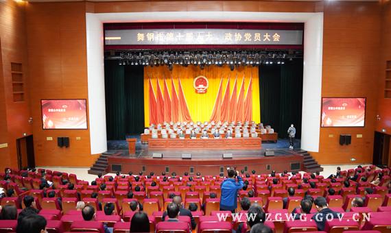 市十届人大六次会议、政协十届五次会议召开中共党员大会.jpg