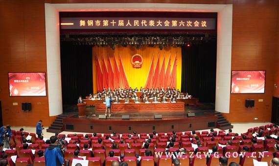 舞钢市十届人大六次会议举行第二次全体会议2 (2).jpg