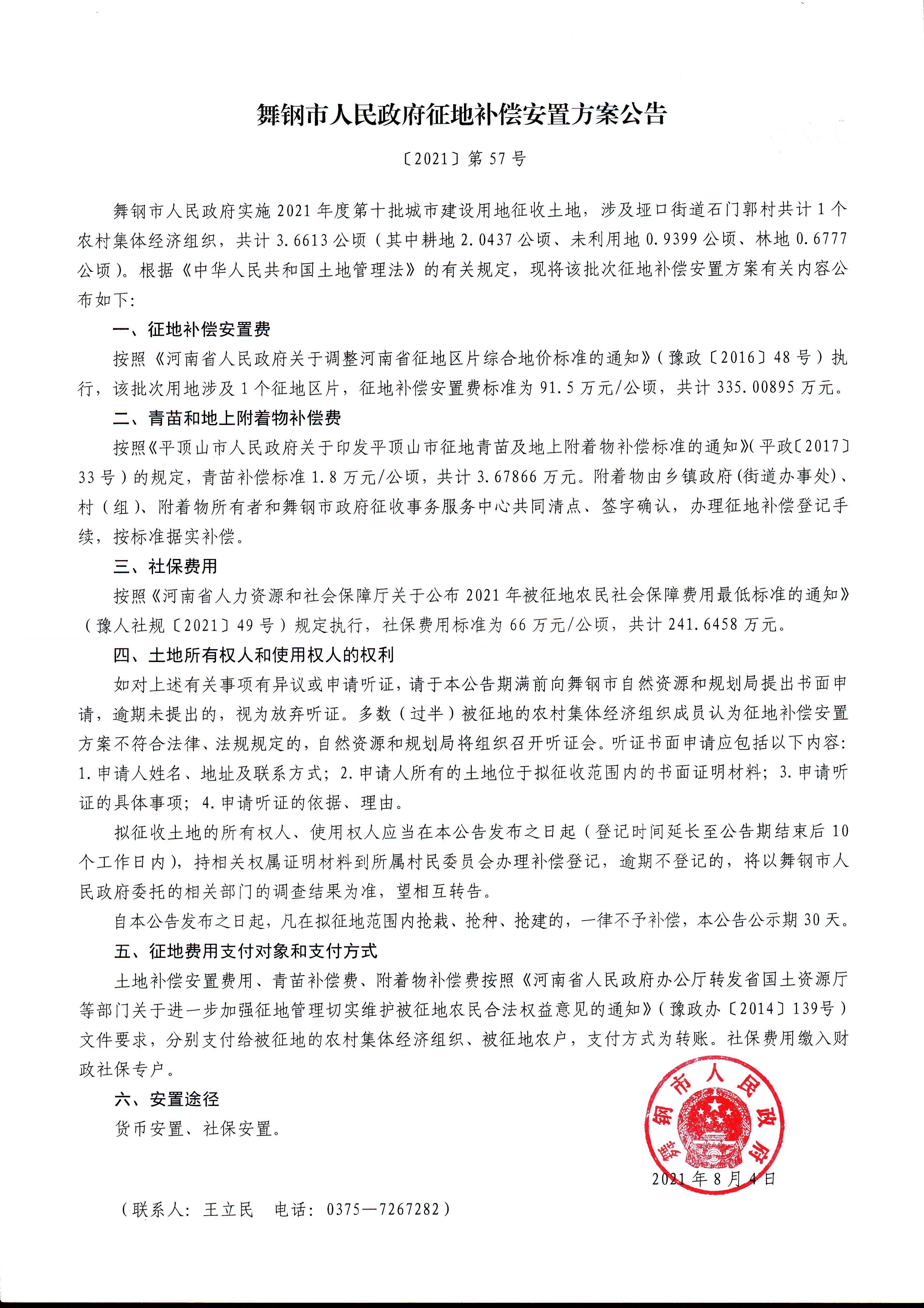 2021第57号舞钢市人民政府征地补偿安置方案公告.jpg