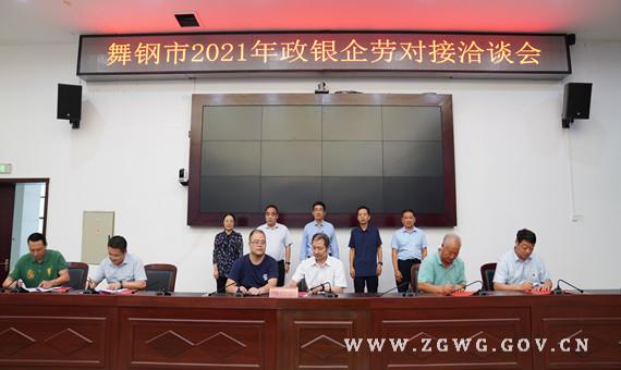 朱志骞在我市2021年政银企劳对接洽谈会2 (2).jpg